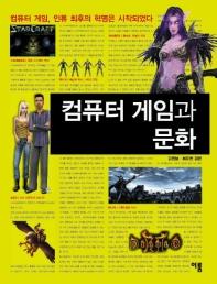 컴퓨터 게임과 문화