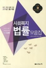 사회복지 법률 모음집(2011)