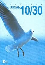 BUSAN 10/30(디카로 보는 부산)