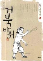 거북바위. 1 1권~2권까지 6000원