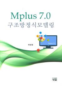 Mplus 7.0 구조방정식모델(CD1장포함)(양장본 HardCover)