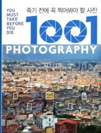 죽기 전에 꼭 찍어봐야 할 사진 1001(1001 시리즈)(양장본 HardCover)
