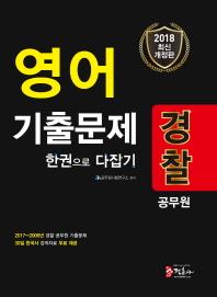영어 기출문제 한권으로 다잡기(경찰 공무원)(2018)(개정판)