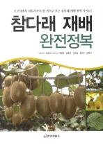 참다래 재배 완전정복(첨단자연과학 12)