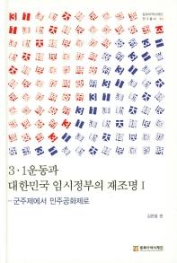 3.1운동과 대한민국 임시정부의 재조명. 1(동북아역사재단 연구총서 86)(양장본 HardCover)
