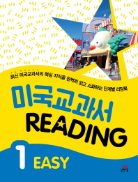 �̱� ���� Reading Easy. 1(CD1������)
