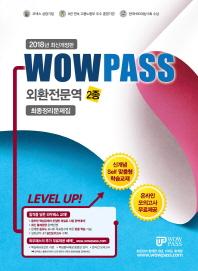 외환전문역 2종 최종정리문제집(2018)(Wowpass)(개정판)