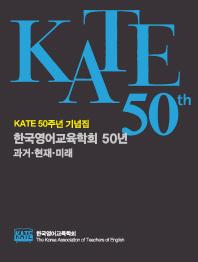한국영어교육학회 50년: 과거 현재 미래