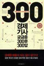경제기사 궁금증 300문 300답(개정판 11판)