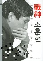 전신 조훈현 (나는 바둑을 상상한다)