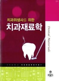 치과위생사를 위한 치과재료학
