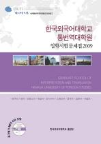 한국외국어대학교 통번역대학원 입학시험 문제집(2009)(MP3CD1장포함)