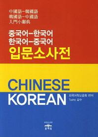 중국어 한국어 한국어 중국서 입문소사전