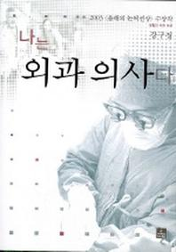 나는 외과의사다(메디컬사이언스 7)
