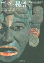 마야 문명 : 마야 아스테카의 역사와 문화