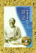 마음으로 만나는 태교(CD-ROM1장포함)