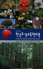 한국조경수목핸드북(개정판 3판)