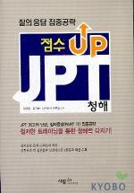점수 UP JPT 청해