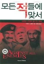 모든 적들에 맞서 1판1쇄(2004년)