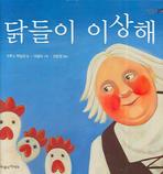 닭들이 이상해