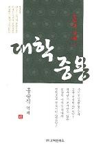 대학 중용  ((구11000원))