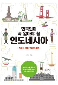 한국인이 꼭 알아야 할 인도네시아