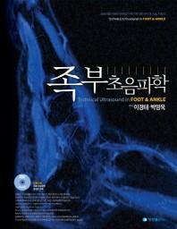 족부 초음파학 (무료배송)(CD포함)