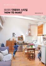 파리의 인테리어 스타일'HOW TO MAKE'