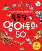 통문장 영어동화 50(CD1장포함)(꽉채운 학습문고 4)