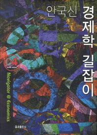 경제학 길잡이(안국신)(4판)(양장본 HardCover)