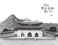 펜화 한국 건축의 혼을 담다