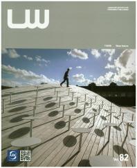 LW(조경세계) Vol. 82