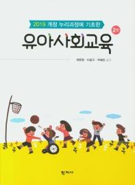 유아사회교육(2019 개정 누리과정에 기초한)(2판)