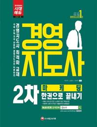 경영지도사 2차 마케팅 한권으로 끝내기(2018)