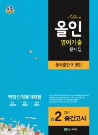 중학 영어 중2-2 중간고사 기출문제집(동아출판 이병민)(2018)