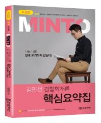 김민철 경찰학개론 핵심요약집(2019)(MINTO)(수정판)