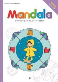 만다라(Mandala). 23: 생활 도구