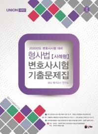 형사법 사례형 변호사시험 기출문제집(2019) #