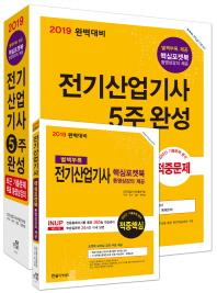 전기산업기사 5주완성+핵심포켓북(2019)(전2권)
