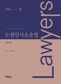 논점민사소송법(4판)(양장본 HardCover)