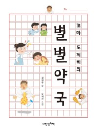 꼬마 도깨비의 별별 약국(책가방문고 43)