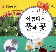 아름다운 풀과 꽃