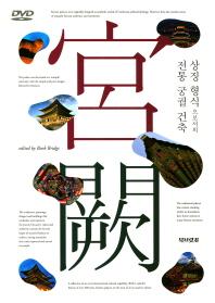 상징 형식으로서의 전통 궁궐건축(CD1장포함)(양장본 HardCover)