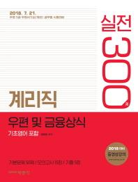 우편 및 금융상식(기초영어 포함) 실전 300제(계리직)(2018)