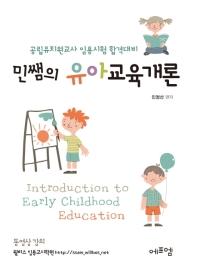 유아교육개론(민쌤의)