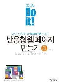 반응형 웹 페이지 만들기(Do it!)(개정판)