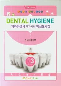 Dental Hygiene. 3: 임상치과지원
