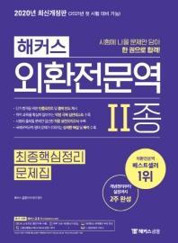 외환전문역 2종 최종핵심정리 문제집(2020)(해커스)