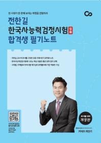 전한길 한국사능력검정시험(심화) 합격생 필기노트(커넥츠 자단기)(개정판)