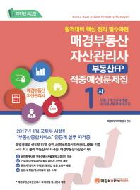 부동산FP 1차 적중예상문제집(매경부동산자산관리사)(2017)(개정판)